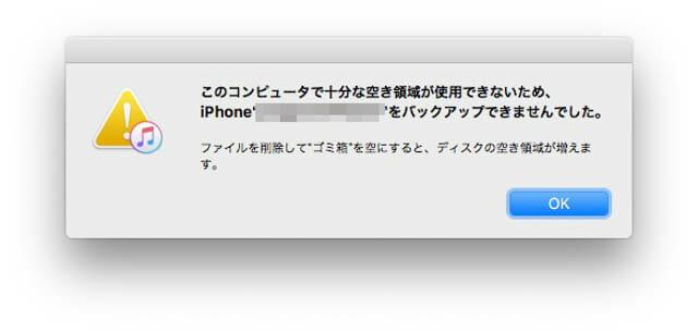Mac空き容量を増やす メッセージ