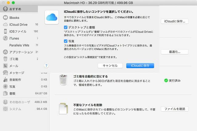 Mac空き容量を増やす このMacについて iCloudに保存