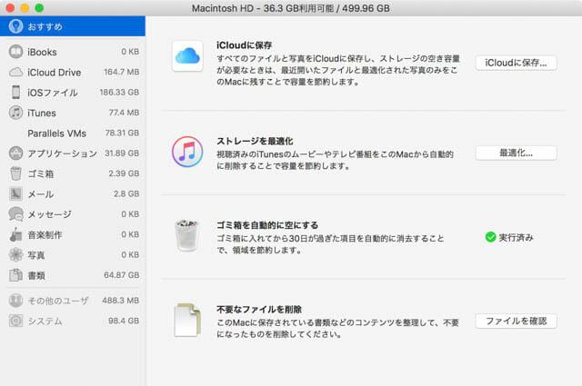 Mac空き容量を増やす このMacについて おすすめ