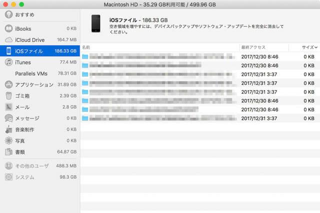 Mac空き容量を増やす このMacについて iOSファイル