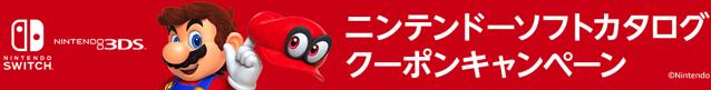 【セール】Amazonで任天堂ソフトカタログ(Kindle版)を購入(無料)すれば500円OFFクーポン
