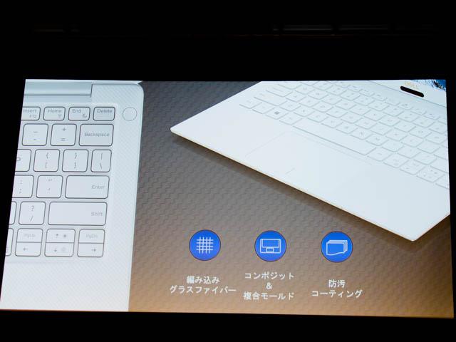 DELL新製品発表会201801 XPS13 スライド アルペンホワイト仕上げ