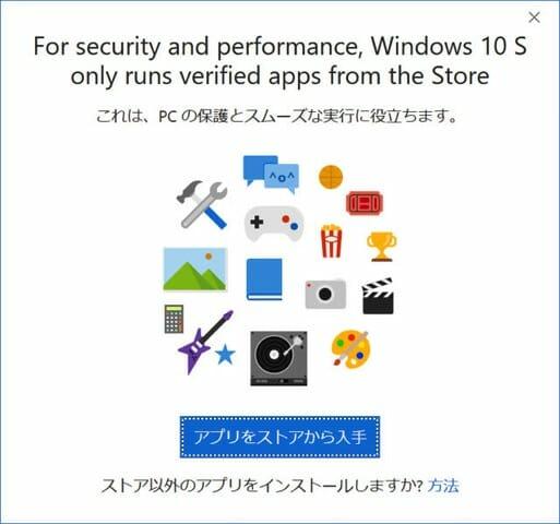 SurfaceLaptop Windows10Sストア