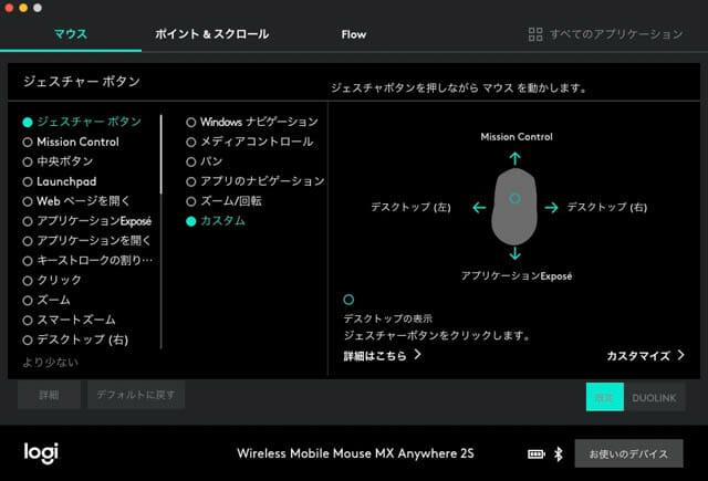 Logicool Options設定マウス