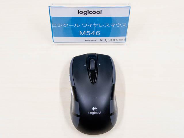 Logicool M546正面