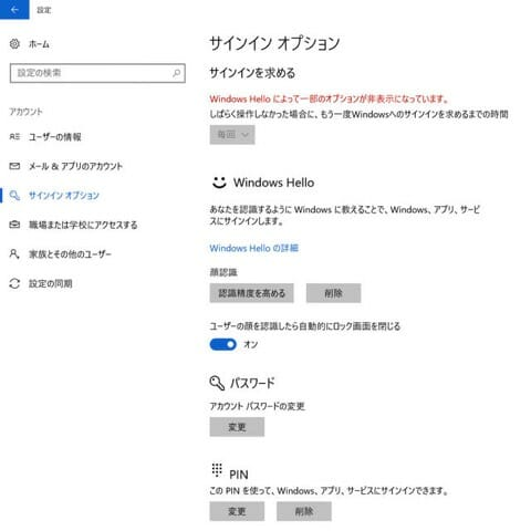 SurfacePro WindowsHello設定