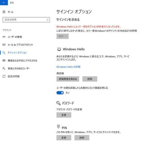 SurfacePro WindowsHello設定