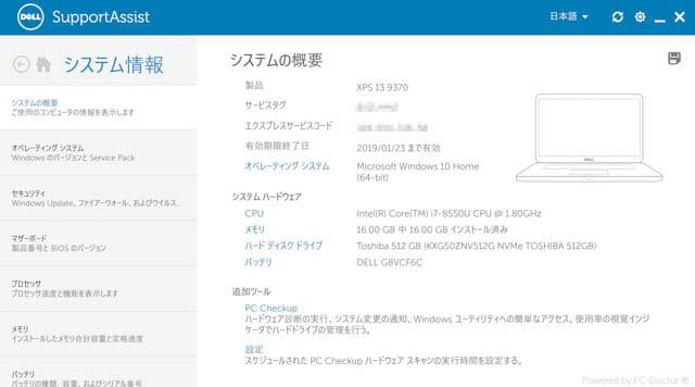 DELL XPS13 構成