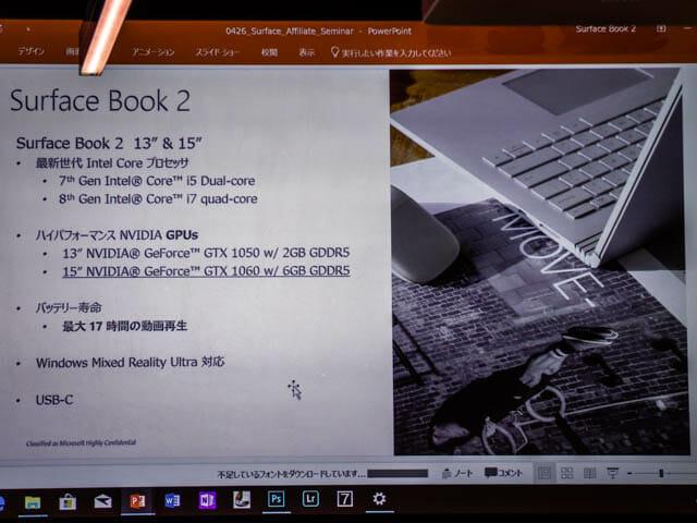 マイクロソフト イベント 201804 SurfaceBook2