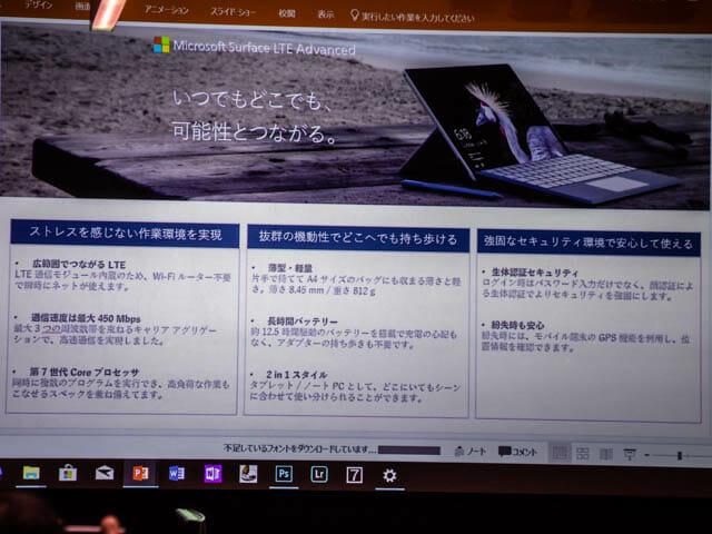 マイクロソフト イベント 201804 SurfaceProLTEAdvanced 2