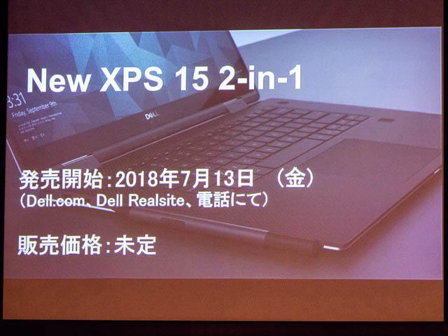 DELL Ambassador201806 XPS15 2in1 発売日