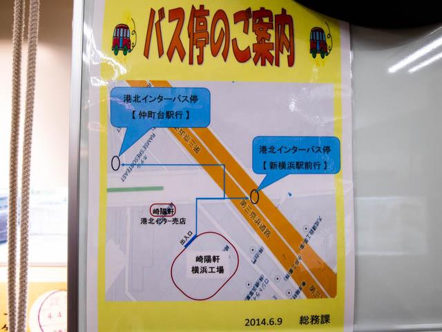 崎陽軒 バス停地図