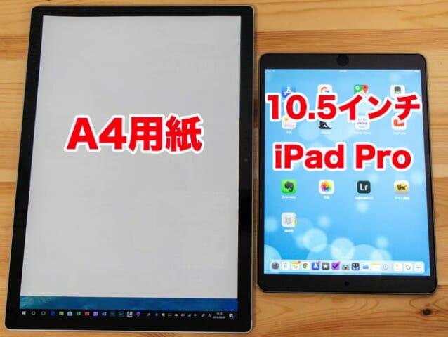 SurfaceBook2 15inch タブレットモード iPadPro比較