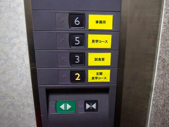 崎陽軒 エレベーター