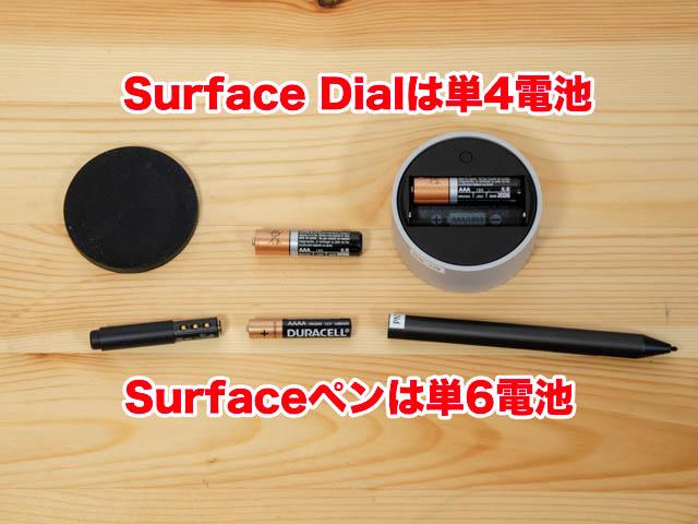 SurfaceBook2 15inch Dialペン電池