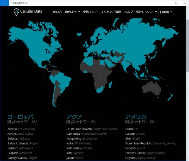 SurfaceProLTE 画面 携帯電話SIM2 データ通信プラン世界