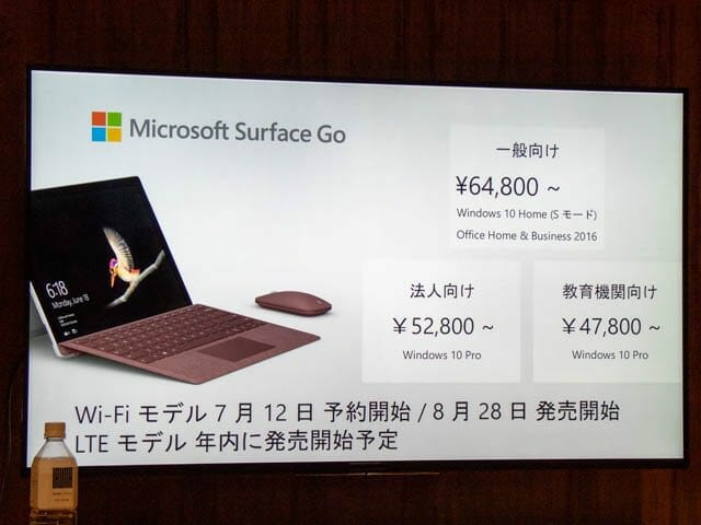 SurfaceGo 価格