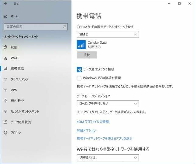 SurfaceProLTE 画面 携帯電話SIM2選択後