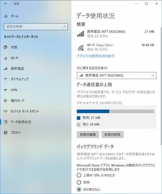 SurfaceProLTE 画面 データ使用状況