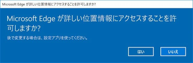 SurfaceProLTE 画面 GPS許可