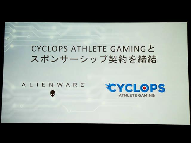 DELLGaming新製品発表会20180904 CYCLOPS