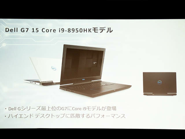 DELLGaming新製品発表会20180904 G7 15 i9
