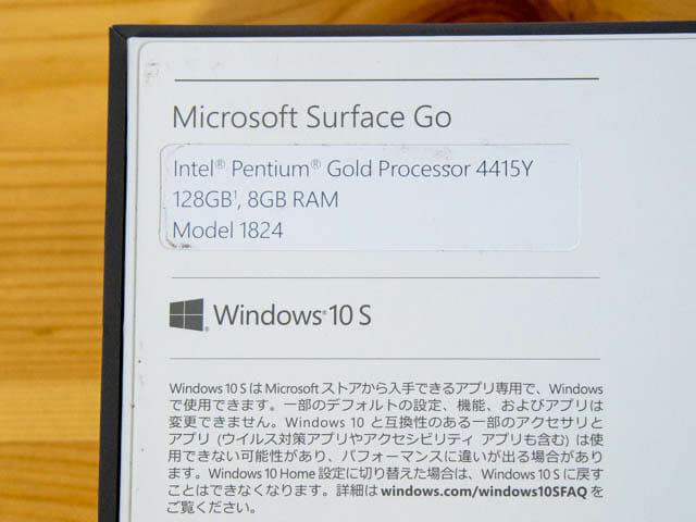 SurfaceGo パッケージ スペック