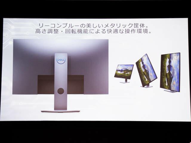 DELLGaming新製品発表会20180904 ゲーミングモニターSシリーズ回転