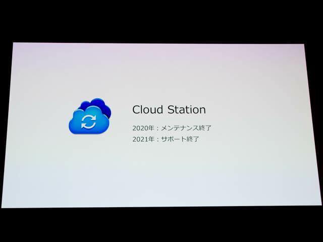 Synology2019Tokyo CloudStation終了