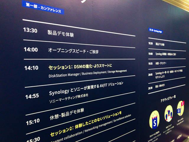 Synology2019Tokyo アジェンダ