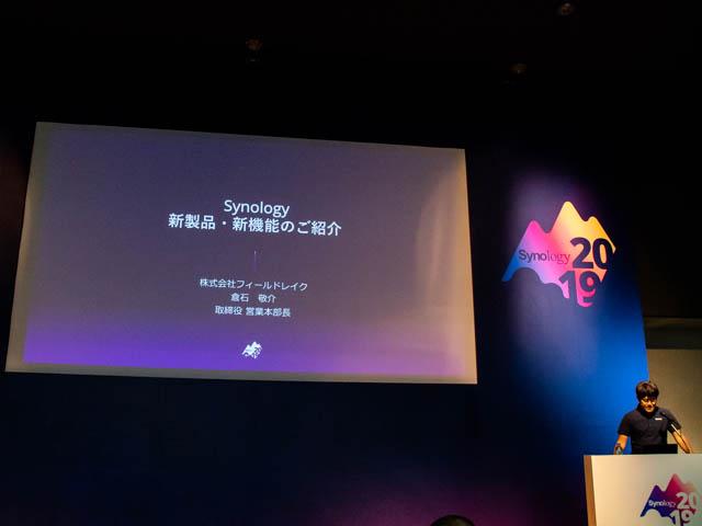 Synology2019Tokyo 新製品新機能紹介