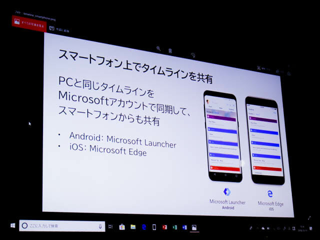 Microsoft Japan Surface Event Win10Oct2018Updateスマホ共有