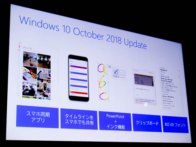Microsoft Japan Surface Event Win10Oct2018Update