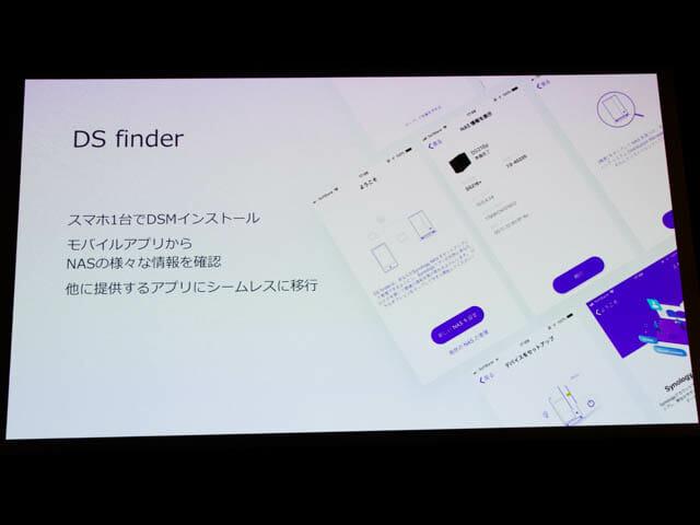 Synology2019Tokyo DS finder