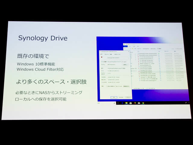Synology2019Tokyo SynologyDrive