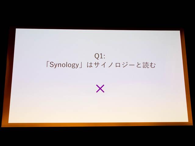 Synology2019Tokyo クイズ大会Q1