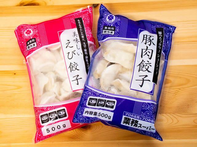 業務スーパーの冷凍餃子「えび餃子」は特に常備しておきたい
