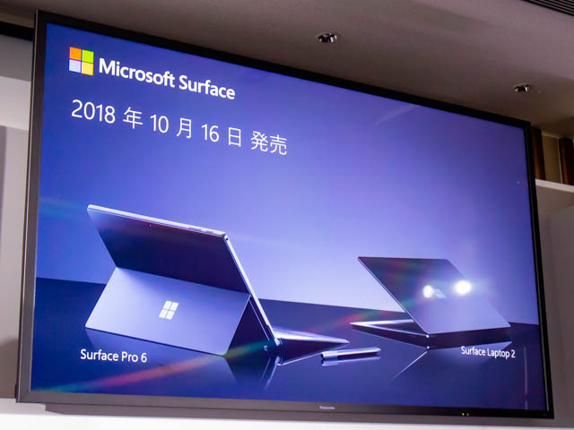 Microsoft Japan Surface Event 発売日