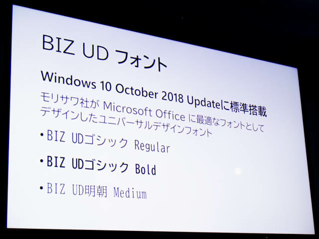 Microsoft Japan Surface Event Win10Oct2018UpdateBIZUDフォント