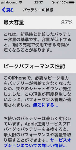 IPhoneバッテリー交換 設定 バッテリーの状態