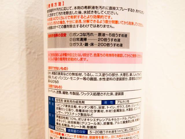 ショップジャパン 洗浄魂 01多目的洗剤 説明