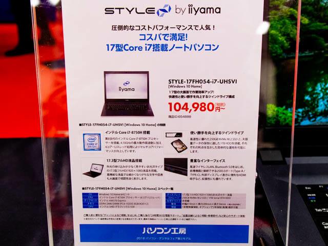 STYLE 17FH054 価格