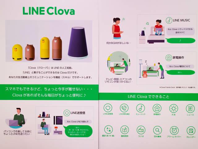 LINE Clova 説明ボード
