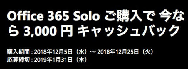 【セール】MicrosoftストアでOffice 365 Solo キャッシュバックキャンペーン開催中
