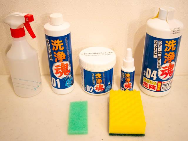 化学の力でラクラク汚れ落とし!お掃除のプロも絶賛!洗浄魂