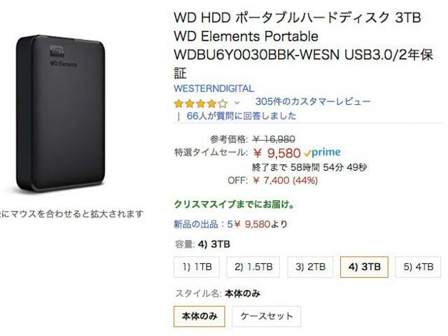 HDD3GB 価格