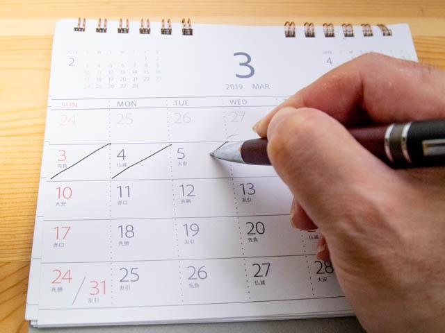 デジタルカレンダー 日付チェック