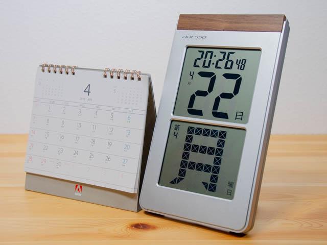 デジタルカレンダー 紙カレンダーと