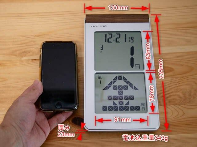 デジタルカレンダー サイズ