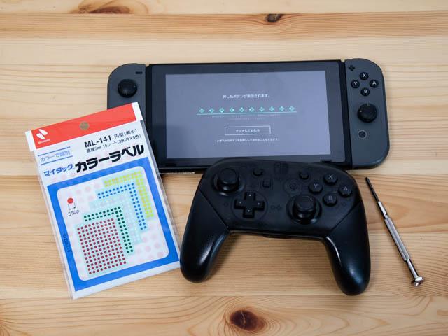 Nintendo Switchプロコンの誤爆する十字ボタンの直し方